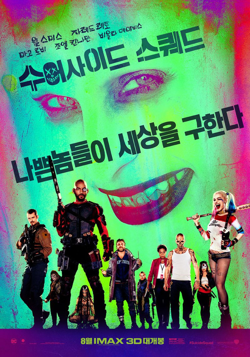 suicide-squad-international-1
