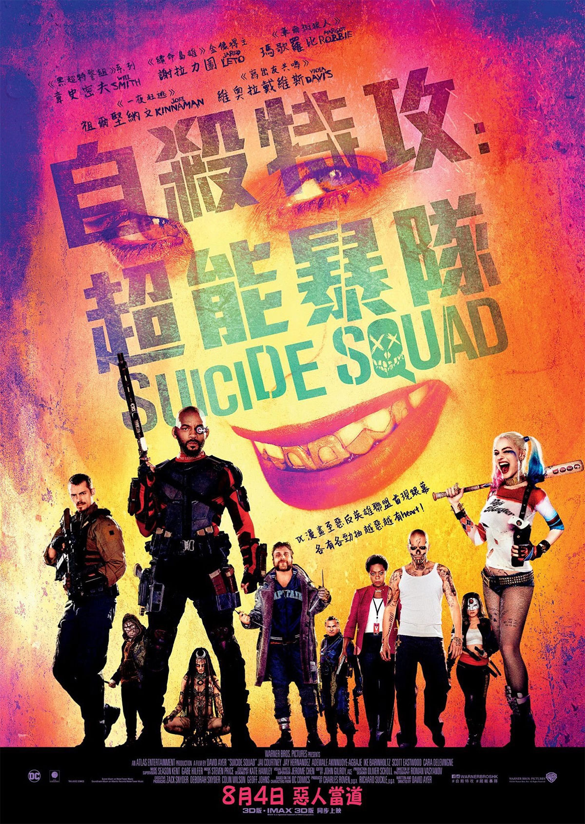 suicide-squad-international-2